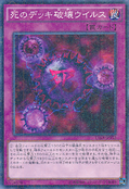 CrushCardVirus-15AX-JP-MLR