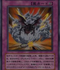 ExplosionFuse-JP-Anime-GX