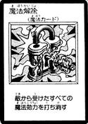 DeSpell-JP-Manga-R