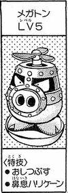 Megaton-CapMon-JP-Manga