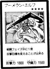 BoomerangElf-JP-Manga-R