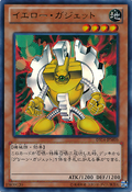 YellowGadget-DS14-JP-UR
