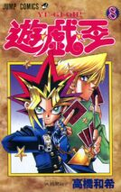 YugiohOriginalManga-VOL08-JP