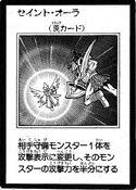 SaintAura-JP-Manga-GX