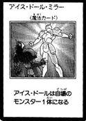 IceDollMirror-JP-Manga-GX