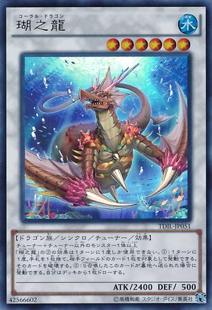coral dragon
