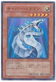 CyberDragon-CRV-JP-SR