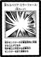 MirrorForce-JP-Manga-GX