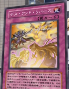 DeathandRebirth-JP-Anime-GX