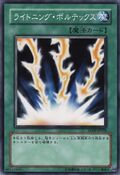 LightningVortex-SD09-JP-C