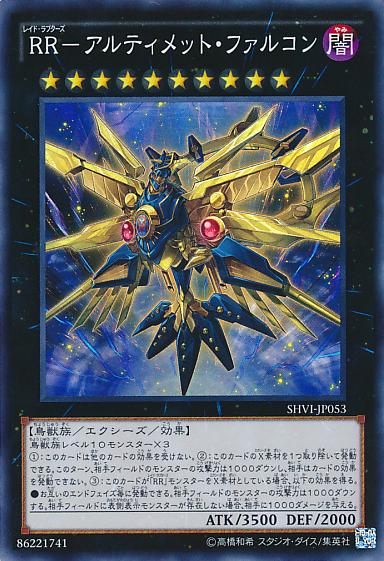 RaidraptorUltimateFalcon-SHVI-JP-SR.png
