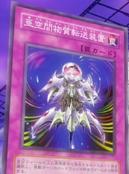 InterdimensionalMatterTransporter-JP-Anime-5D