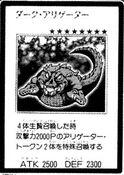 DarkAlligator-JP-Manga-GX