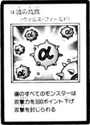 AlphaWaveEmission-JP-Manga-R