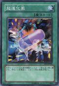 UltraEvolutionPill-EE2-JP-C