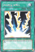 LightningVortex-YSD3-KR-C-1E