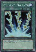 LightningVortex-EE3-JP-SR