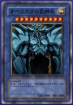 ObelisktheTormentor-JP-Anime-MOV