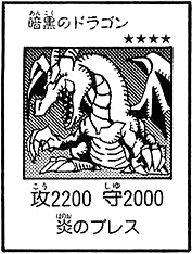 BlacklandFireDragon-Lab-JP-Manga