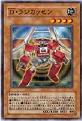 MorphtronicBoomboxen-JP-Anime-5D