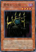 CastleofDarkIllusions-DL4-JP-C
