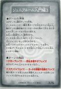 RuleCard3-B2-JP-C