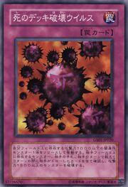 CrushCardVirus-GS01-JP-C