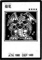 ArmoredDragon-JP-Manga-GX