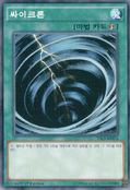 MysticalSpaceTyphoon-VS15-KR-C-1E