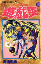 YugiohOriginalManga-VOL18-JP