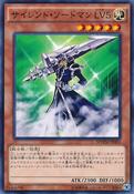 SilentSwordsmanLV5-MVPM-JP-KCC