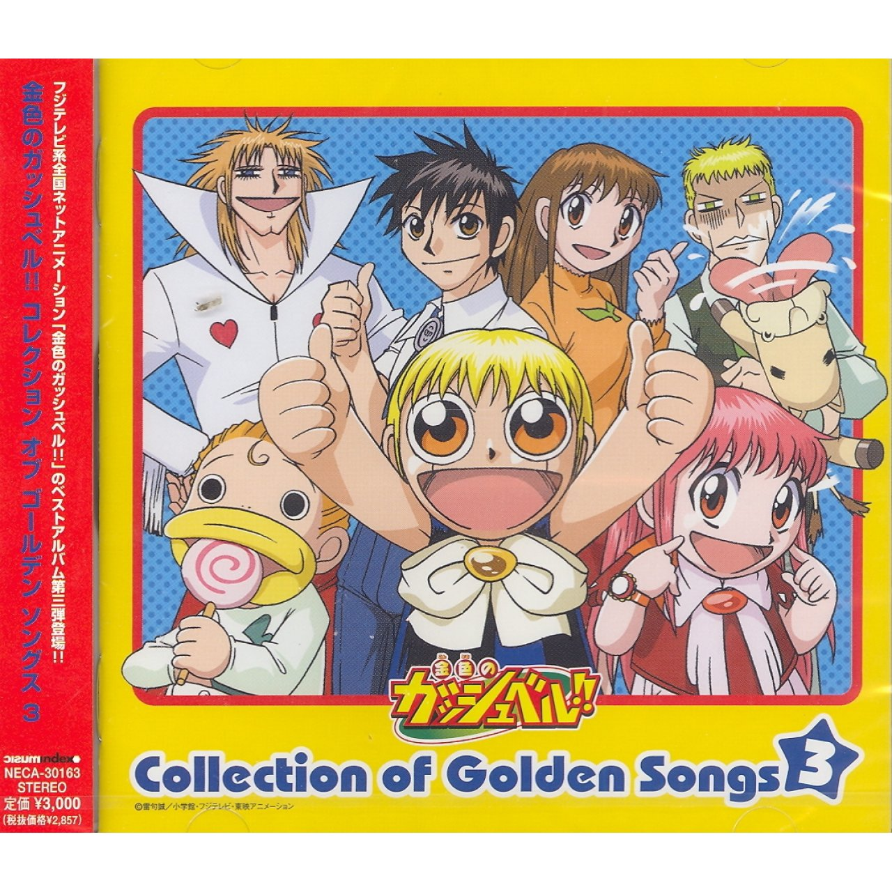 Zatch Bell Ost: Collection Of Golden Songs 3
