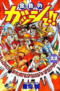Cover22 jap