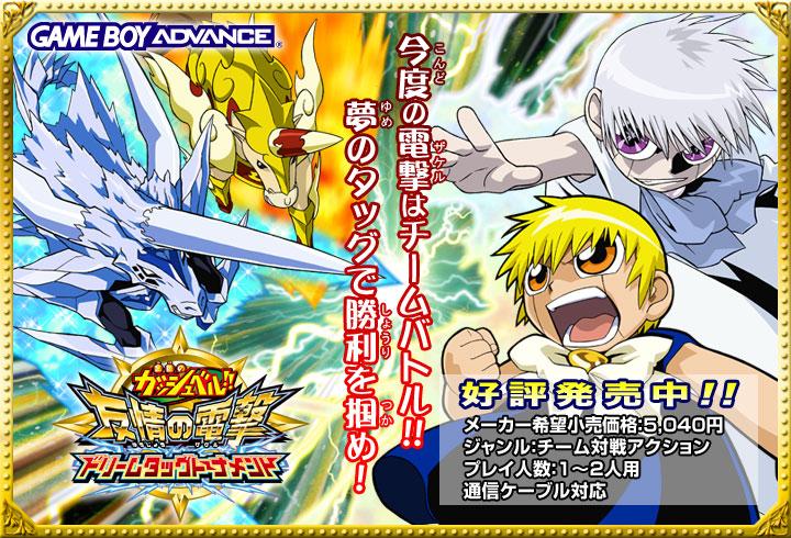 Konjiki no Gash Bell!! - Yuujou no Zakeru Dream Tag Tournament ...