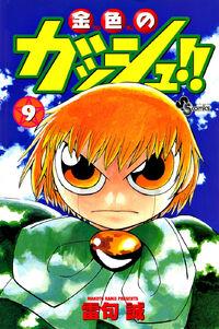 Cover9 jap