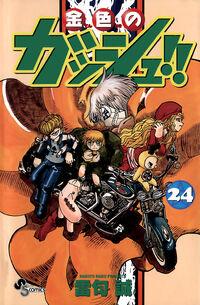 Cover24 jap