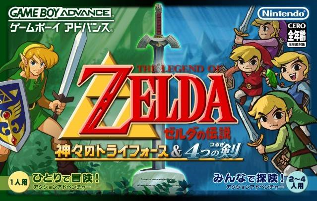 File:The Legend of Zelda - A Link to the Past & Four Swords (Japan).png