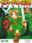 Child Chapters Cover Legend of Zelda Manga