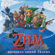 The Legend of Zelda - The Wind Waker Original Soundtrack