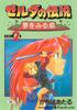 Link's Awakening Manga (Japanese) Volume 2.jpg