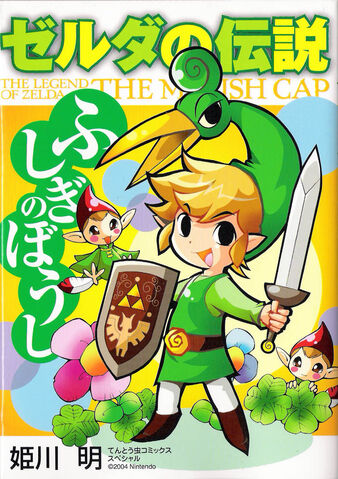 File:Minish Cap Manga.jpg