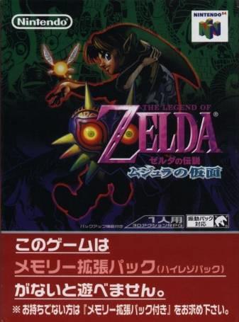 File:The Legend of Zelda - Majora's Mask (Japan).png
