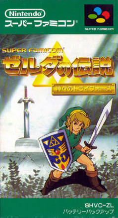 File:The Legend of Zelda - A Link to the Past (Japan).png