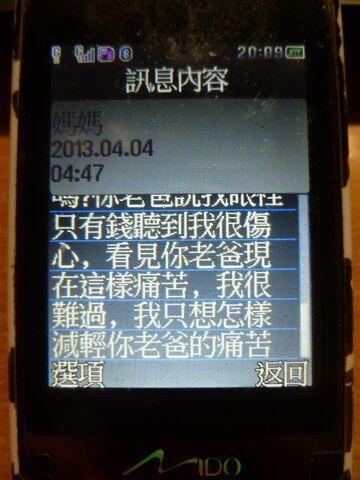 檔案:爸媽吵架之後的簡訊 (5).JPG