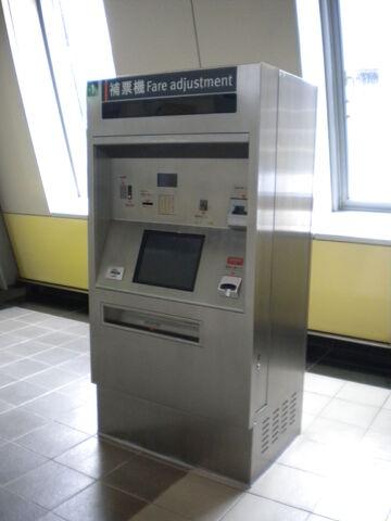 檔案:台灣高鐵-補票機.JPG