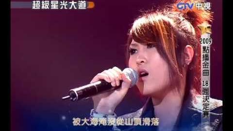 01-22 超級星光大道 陳瑋婷 火燒的寂寞.mp4