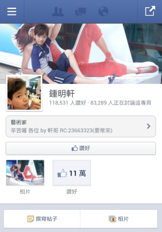 檔案:ZhongMingXuanfacebook.png