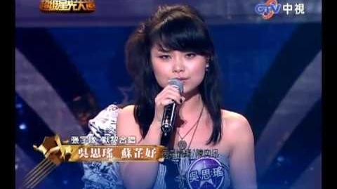 2009-12-04 超級星光大道 吳思瑤 蘇芷妤 愛是懷疑