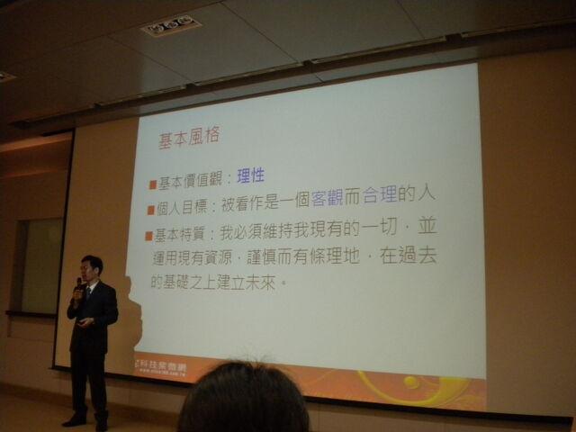 檔案:磨哲生講解-領導型基本風格.JPG