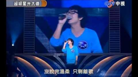 2009-12-18 超級星光大道 胡 夏 離歌